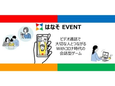 【無料】親子で楽しむオンラインイベント!会話型ゲーム「はなそ」でお子様のコミュニケーション力を伸ばしませんか?