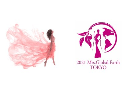 """【ミセス・グローバル・アース 東京大会】9月22日開催決定「美的・知的に輝き、SDGs・地球環境問題とジェンダー平等に取り組む」女性リーダーを輩出!""""出場者・応援スポンサー""""募集開始"""