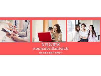 """女性起業家育成支援サービス""""womanbrillantclub""""新しい働き方・転職・スキル支援事業サポート開始"""