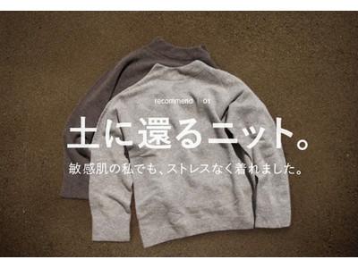 群馬県太田市のニット産業を後世へ 第2弾プロジェクト【土に還るニット】大地から服を創るMebukiは自由だけじゃ無い