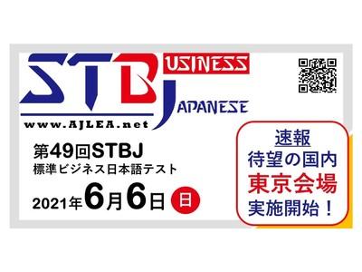 【受験申込受付中】第49回STBJ(標準ビジネス日本語テスト)東京会場実施決定!