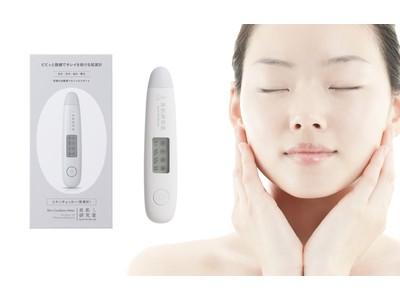 【キレイの新習慣】体温と同じように、肌質も毎日計る時代へ。良肌研究室から、わずか3秒で肌質を計測できる『スキンチェッカー(肌質計)』新登場。