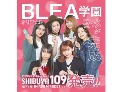 """BLEA生が""""自分が付けたい香水""""を、自分達で開発! SHIBUYA109で2月14日(金)より限定発売"""