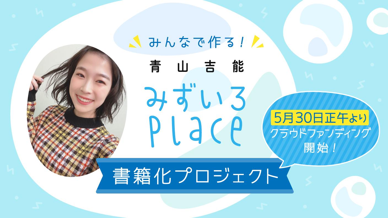青山吉能『みずいろPlace』の書籍化プロジェクトが5月30日からスタート