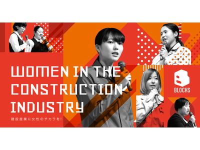 大分県発!建設産業で働く女性のスキルアップ・ネットワーク形成を図る【BLOCKS(ブロックス)】『スキルアップセミナー』が9月13日(月)より開始!