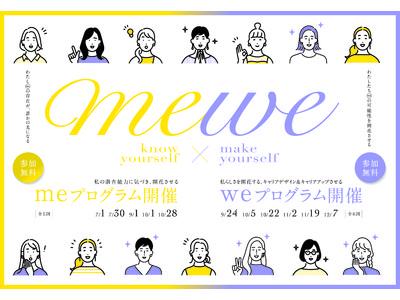 大分県発!女性が輝くためのエンパワメントセミナー事業【mewe(ミー・ウィー)】キャリア形成セミナーが9月24日から開催。参加者も募集中!