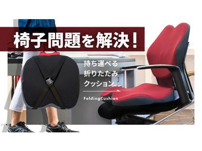 あなたの生活に正しい姿勢をデザインする「Folding Cushion」を5月14日よりMakuakeで先行発売 !