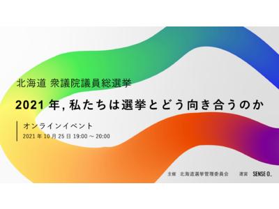 「選挙とどう向き合う?」北海道選挙管理委員会が主催するデジタルネイティブ世代の選挙との向き合い方を探究するプロジェクト「2021年、私たちは選挙とどう向き合うか?」をメディアSENSE:Dが企画制作
