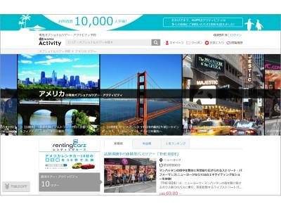 現地オプショナルツアー予約・販売代行サービスMAPPLEアクティビティ・TAYLORにて北米エリアもサービス開始、100都市・地域突破!