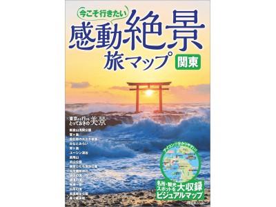 今こそ行きたい感動の絶景スポットが満載!新刊『感動絶景 旅マップ』関東、関西発売