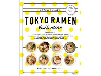 女の子だってラーメン大好き!新刊『東京ラーメンコレクション』発売