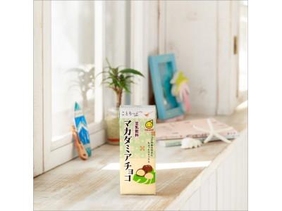 好評のシリーズ第6弾は初の海外版!ことりっぷ豆乳飲料 『マカダミアチョコ』 発売