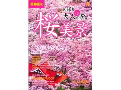 累計90万部突破の人気シリーズが満を持して「桜」をお届け!日帰り  大人の小さな旅 『桜美景』発売