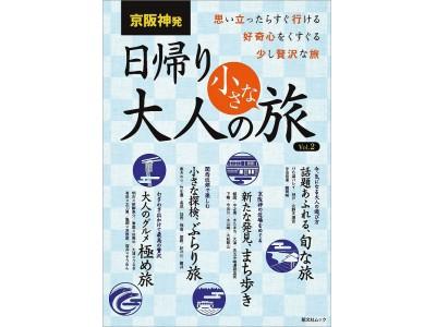 「大人の小さな旅」シリーズは累計100万部突破! 「京阪神発」Vol.2、「首都圏発」Vol.4発売