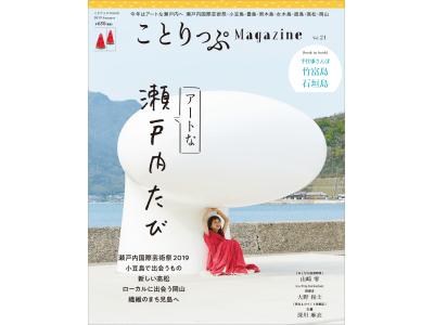 瀬戸内国際芸術祭2019で注目を集めるアートな瀬戸内の旅へ。ことりっぷマガジン Vol.21 2019夏 6月13日発売