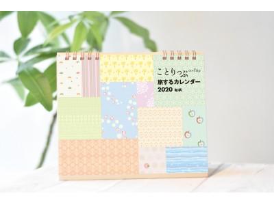 和柄・洋柄2つの柄から選べる、旅にも日常にも使えるノート(手帳)が新発売。ことりっぷ「旅するカレンダー」、「旅するノート」発売