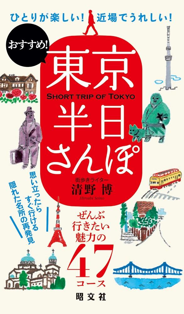 ひとりが楽しい!近場でうれしい!東京を50年散歩してきた著者による『東京半日さんぽ』発売