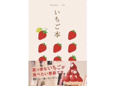 今度のスイーツガイドブックは旬なあのフルーツにフォーカス!『いちご本』発売