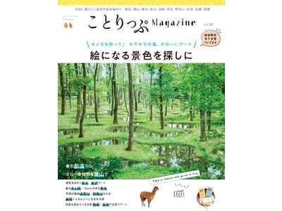 この春はカメラを持って♪<絵になる景色を探しに>「ことりっぷ マガジン」春号を3月9日発売