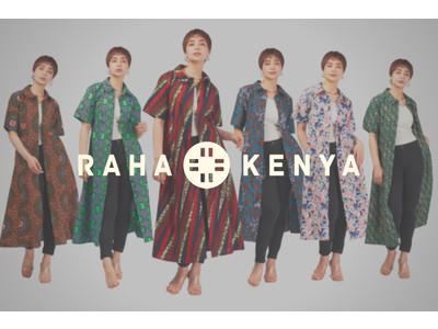 【完売続出】アフリカ発「RAHA KENYA」がクラウドファンディングをスタート。前回達成率473%超に挑戦