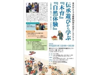東京おもちゃ美術館 開館10周年記念シンポジウムで、今失われつつある伝承遊びの復興を!