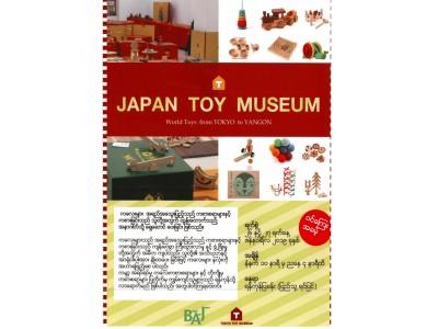 ミャンマーで日本の遊びの祭典を開催! ヤンゴンで、おもちゃ美術館がはじまる!