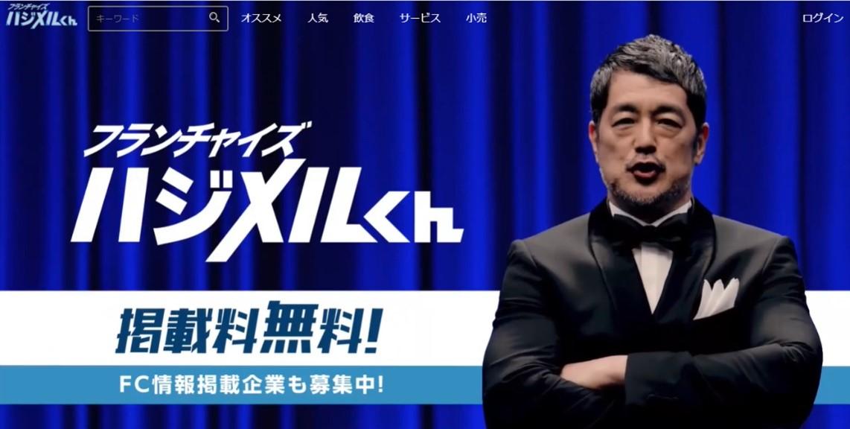 利用料無料で始められるFCマッチングプラットフォーム 「フランチャイズハジメルくん」を提供開始 タレント・高田延彦さんが出演するCMも同日公開