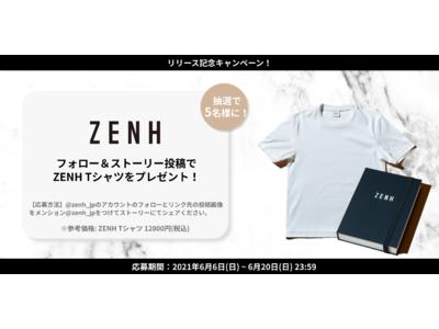 【ZENH】Instagramでリリース記念!ご応募者の中から抽選で、「ZENH Tシャツ」がもらえるキャンペーンを実施!
