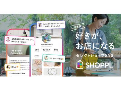 日本発セレクトショップSNS「SHOPPL(ショップル)」インフルエンサー事前登録を開始