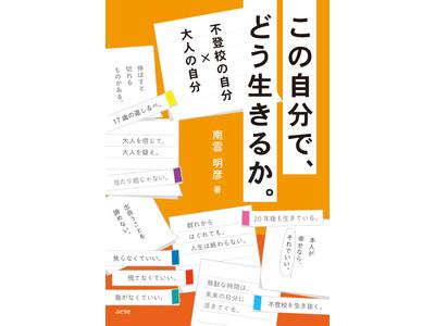 新刊「この自分で、どう生きるか。」~不登校の自分☓大人の自分~【6月9日発売】