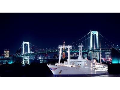 横浜~東京間のクルーズを65組130名様に乗船券プレゼント  ~東海汽船 Twilight&Christmas Cruise2019~