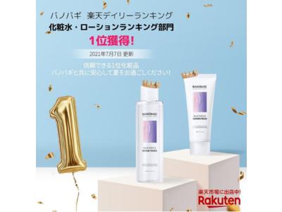 バノバギ、日本楽天デイリーランキング化粧水部門1位