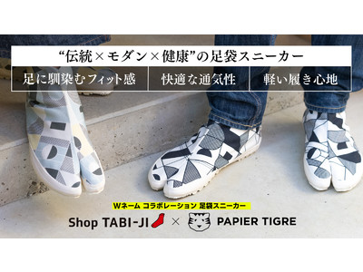 日本の足袋とパリのデザインが出会う。Shop TABI-JI×PAPIER TIGRE Wネームコラボレーション足袋スニーカーを5月17日からMakuakeにて先行販売開始!