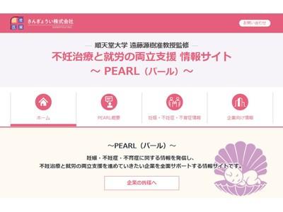 順天堂大学准教授総監修  不妊治療と就労の両立支援情報サイト「PEARL(パール)」を開設