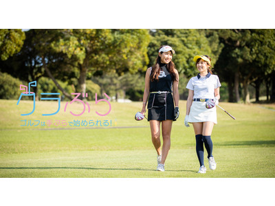 女性限定ゴルフクラブサブスクサービス「クラぶら」ゴルフを始めたい、またはゴルフを始めたばかりの女性に!