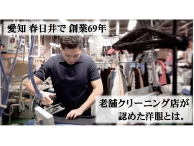 エシカルファッションの専門ショップが愛知県で初出店