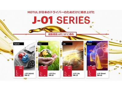 Motul自動車用オイル「J-01シリーズ」最新規格に適合するアップグレード商品新発売のご案内