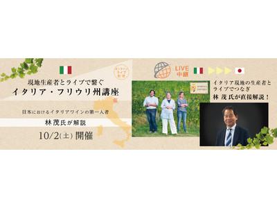 林茂氏が現地生産者とライブで繋ぐ【イタリア・フリウリ州講座】10月2日(土)開催。全国どこからでも参加可能のオンラインワインセミナー