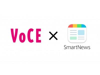 最旬メイクやベストコスメなど、最新美容情報はスマートニュースの「VOCE」チャンネルで!