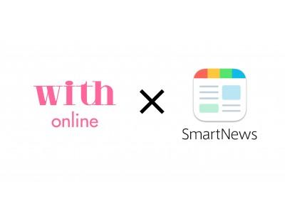 楽しく働くオシゴト女子を応援する「with online」がスマートニュースに登場!