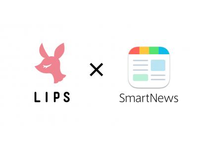 新作コスメやメイク情報が満載な「LIPS」チャンネルがSmartNewsに登場!