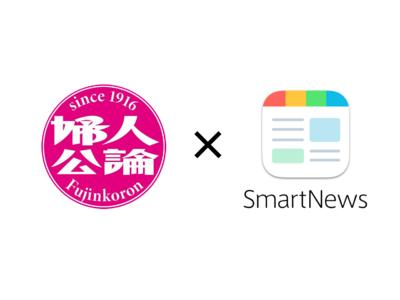 創刊100年、女性たちの「知りたい」に応える「婦人公論.jp」がSmartNewsに登場!