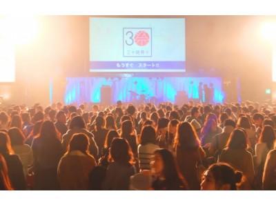 【1,300人の三十路が渋谷に集結】三十路祭りにブース出展決定!