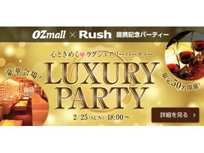 合コンサービスRushは「OZmall」とコラボレーション致します。