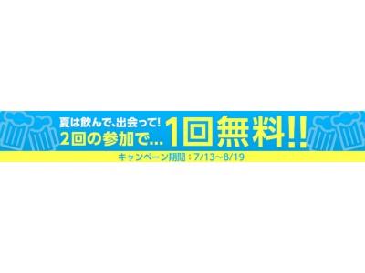 """【合コンのRush】""""サシ飲み""""が無料になるサマーキャンペーン開始!"""
