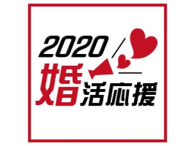 【結婚相談所をもっと気軽に】日本結婚相談所連盟『IBJ婚活応援2020』キャンペーン