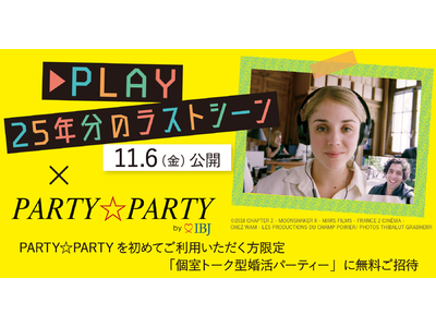 本日公開の映画「▶PLAY 25年分のラストシーン」チケット購入者限定、婚活パーティーに「無料」ご招待!