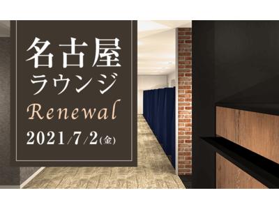 婚活のPARTY☆PARTY、東海エリアNo1*のカップリング率を誇る『名古屋ラウンジ』をリニューアルオープン!