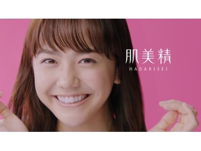 ~かわいいを貯金する「肌美精のサンイチマスク」~「松井愛莉」さん登場のCMが12…