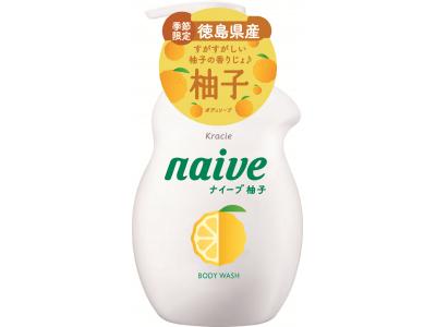 「ナイーブ ボディソープ」 ご当地企画 第8弾!  徳島の「柚子」限定発売